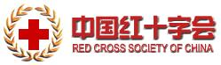 中国红十字会(Red Cross Society of China)