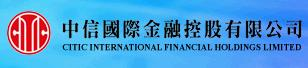 中信国际金融控股有限公司(CITIC International Financial Holdings Limited)
